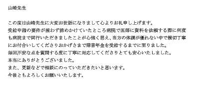 感謝の手紙⑤