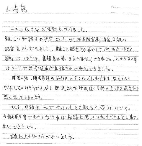 感謝の手紙①