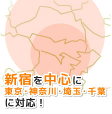 新宿を中心に東京・神奈川・埼玉・千葉に対応