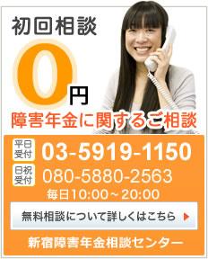 初回相談0円 障害年金に関するご相談 無料相談について詳しくはこちら
