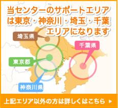 当センターのサポートエリアは東京・神奈川・埼玉・千葉エリアになります