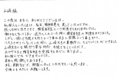160408_letter