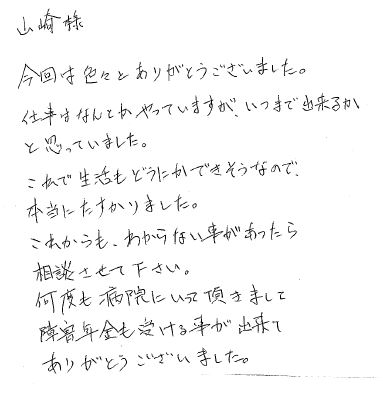 感謝の手紙⑧