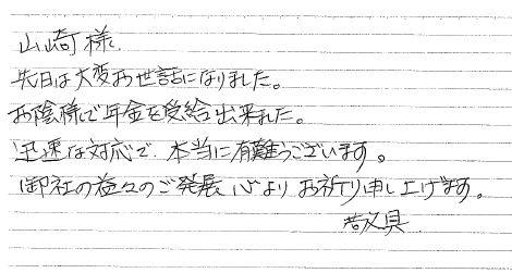 感謝の手紙②