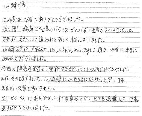 感謝の手紙④