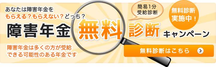 障害年金無料診断キャンペーン