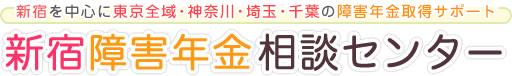 新宿を中心に東京全域・神奈川・埼玉の障害年金取得サポート 新宿障害年金相談センター